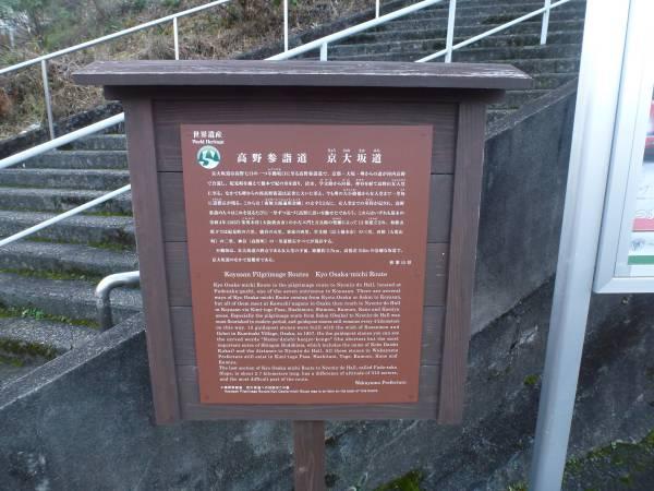 高野参詣道「京大坂道」|学文路駅→不動坂口女人堂 | とある関西人の ...